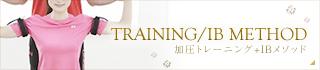 TRAINING?IB METHOD 加圧トレーニング+IBメソッド